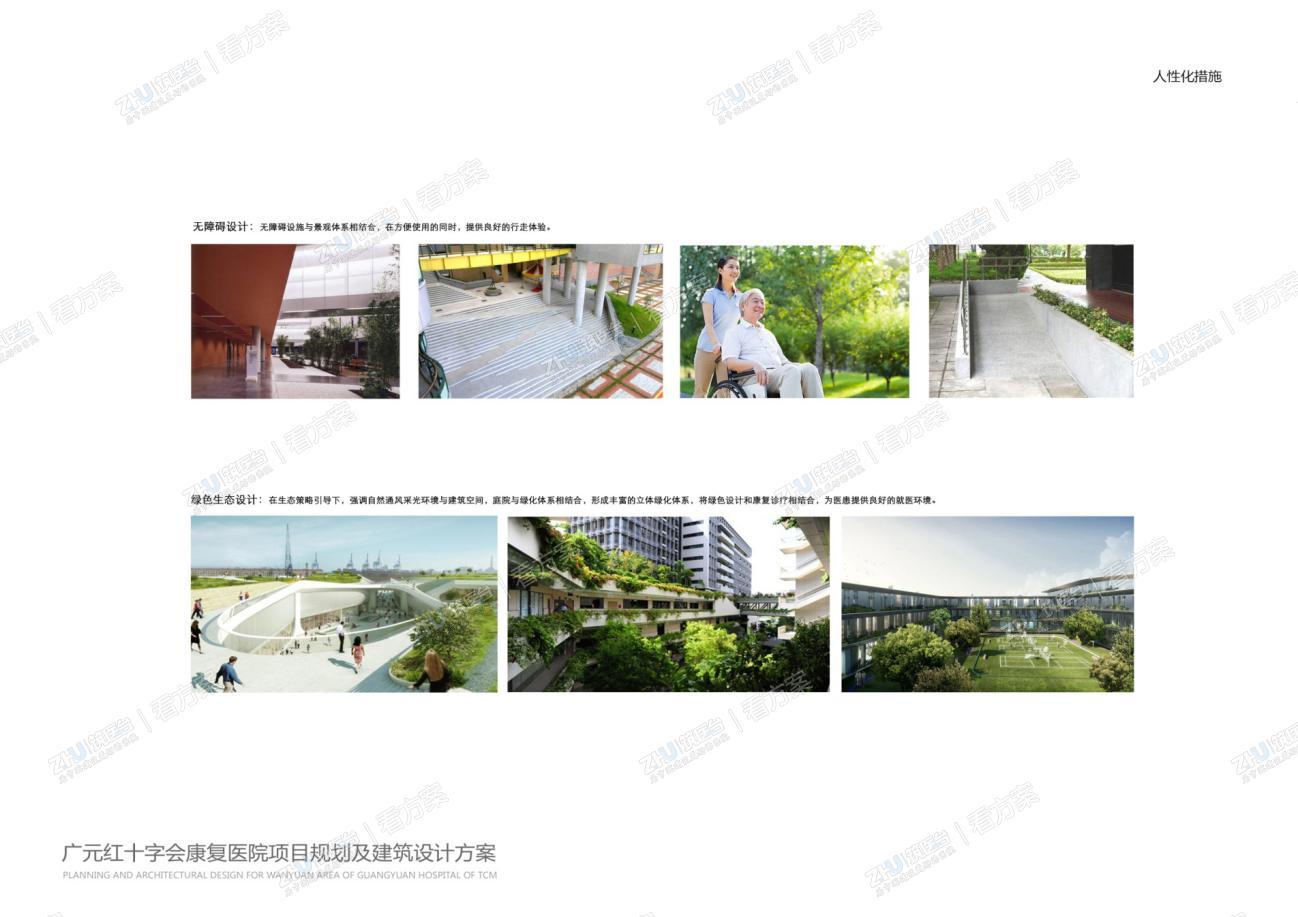 广元市中医医院万源新区医院   蜂巢中的医院建筑