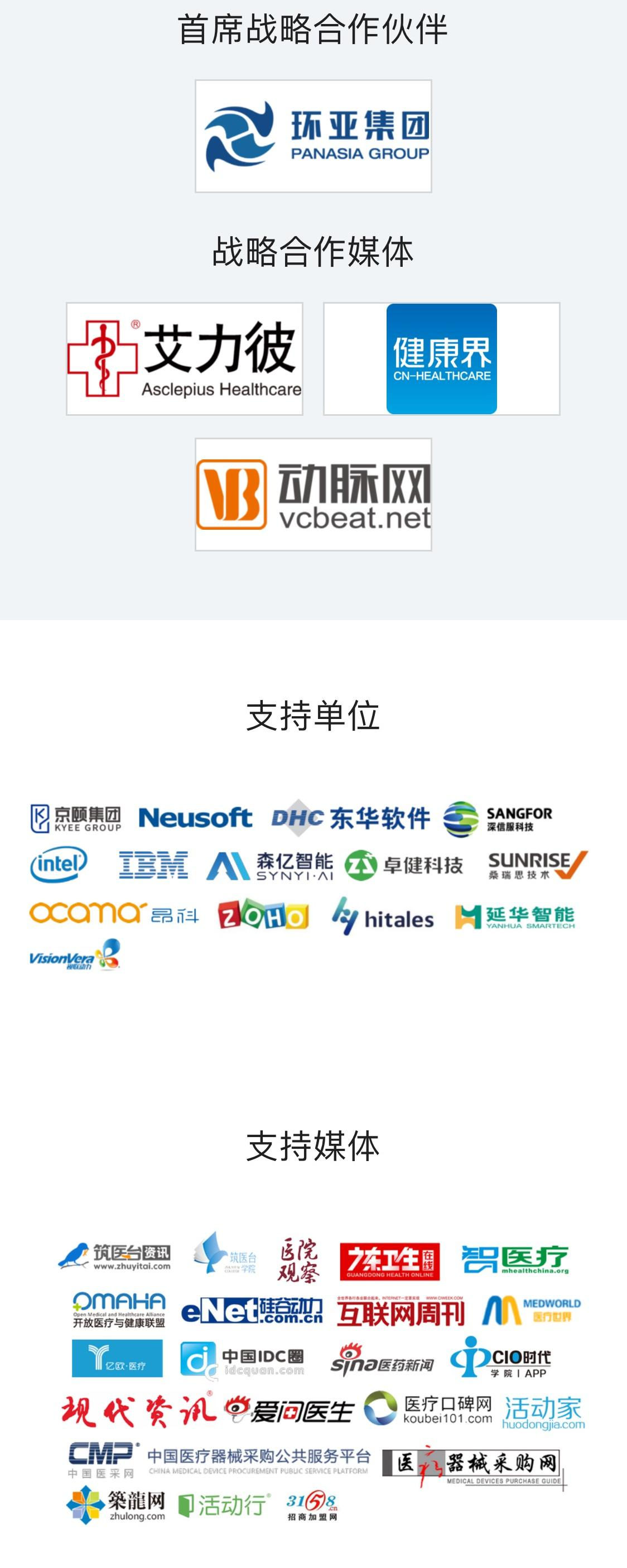 最新议程!CSCH2018中国智慧医院大会,五月见-智医疗网