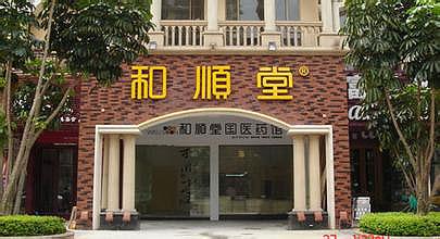 中医也玩APP:和顺堂崭新模式进军香港