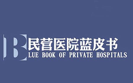 2014年度中国民营医院蓝皮书发布