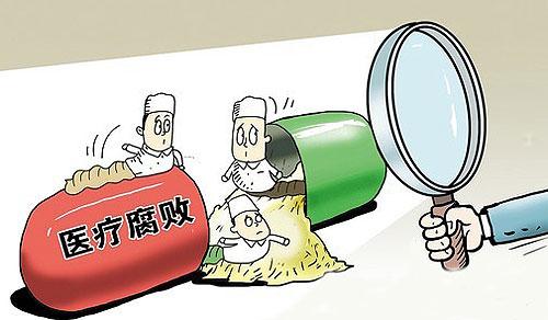 中央剑指贪腐:医疗反腐仍将保持高强度