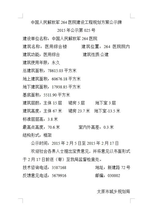 中国人民解放军264医院建设工程规划方案公示