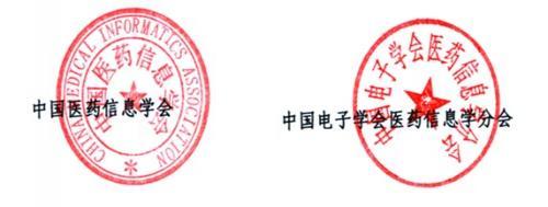 2010中国国际医药电子信息技术及低碳医疗设备展览会