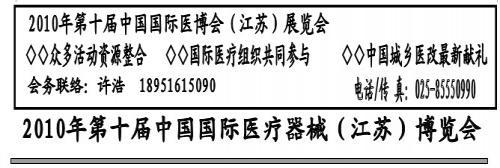 2010年第十届中国国际医疗器械(江苏)博览会