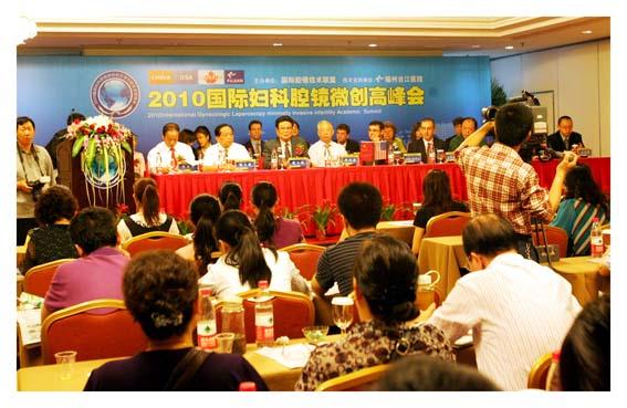 2010国际妇科腔镜微创高峰会5月31日隆重开幕