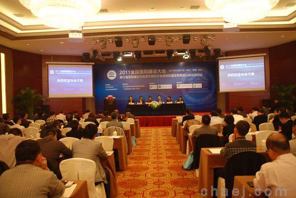 2011浙江省医院建设与发展专题研讨会在杭州举行