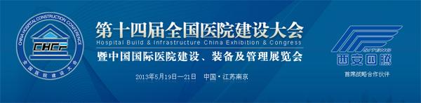 全国医院建设大会暨2013中国国际医院建设装备及管理展览会