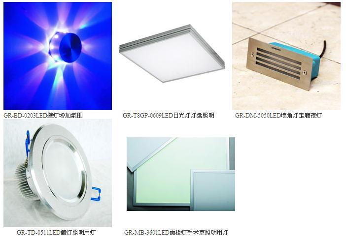 LED医院节能照明解决方案