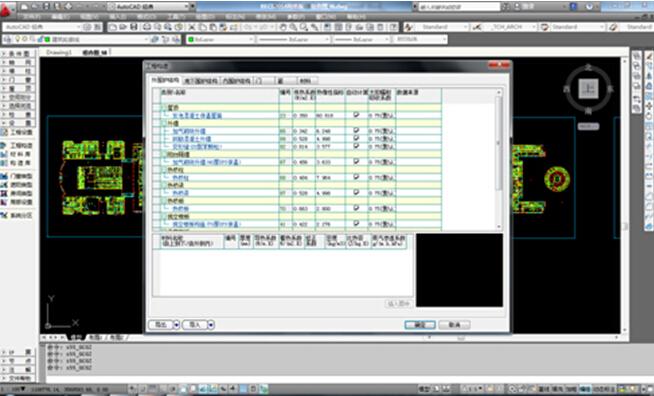 软件界面-工程构造