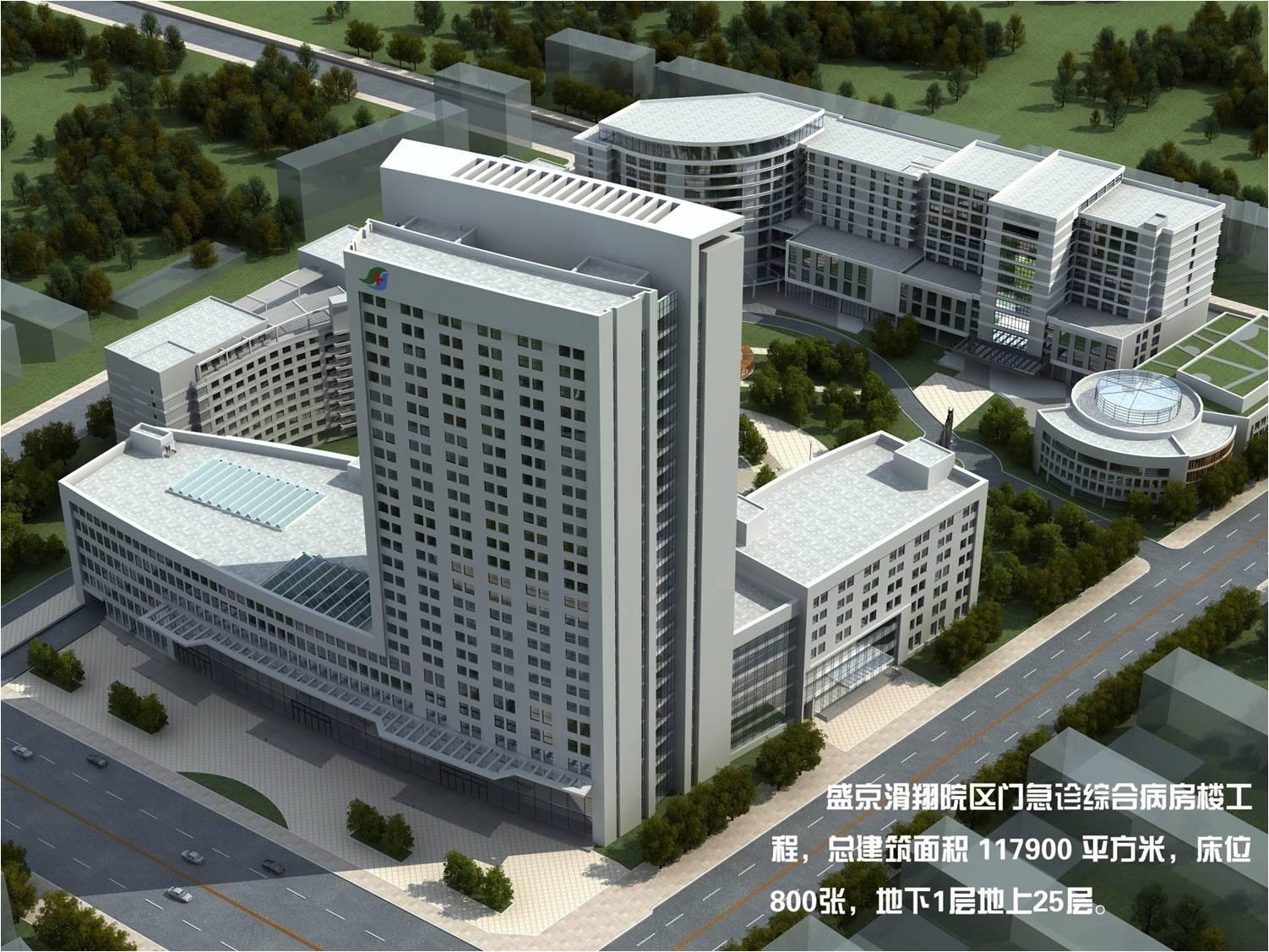 中国医科大学附属盛京医院滑翔院区